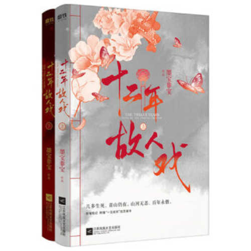 Shi er nian gu ren xi (2 books set)  (Simplified Chinese)