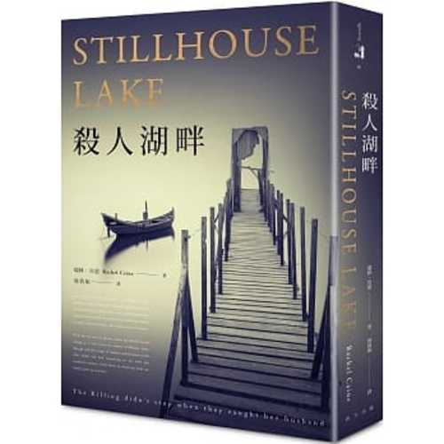 Stillhouse Lake