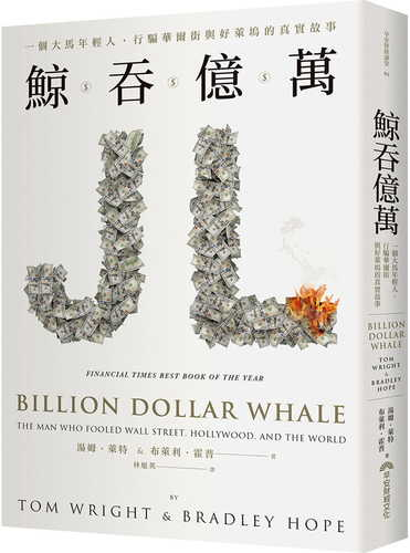 Billion Dollar Whale The Man Who Fooled Wall Street, Hollywood, and the World