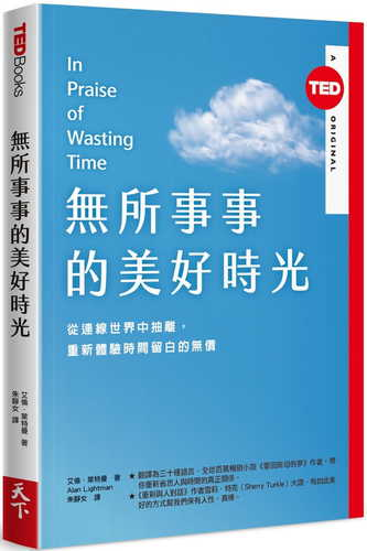 In Praise of Wasting Time(Ted Books)