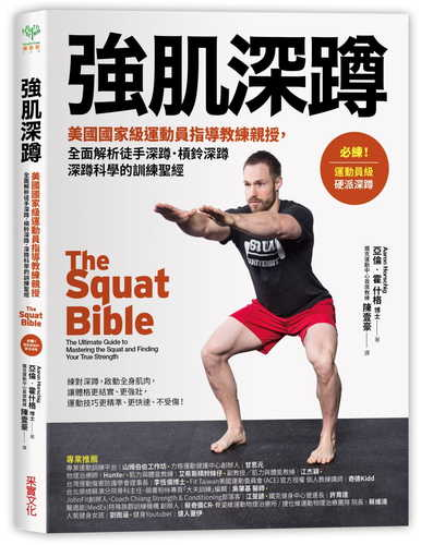 The Squat Bible:The Ultimate Guide to Mastering the Squat and Finding Your True Strength