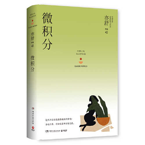 Wei ji fen (Simplified Chinese)