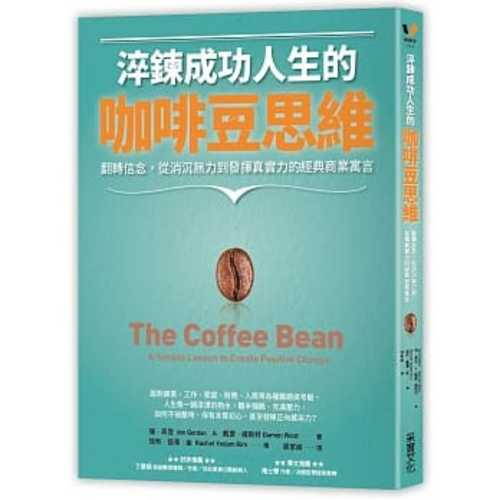 The Coffee Bean: A Simple Lesson to Create Positive Change