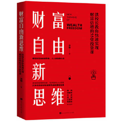 Cai fu zi you xin si wei  (Simplified Chinese)