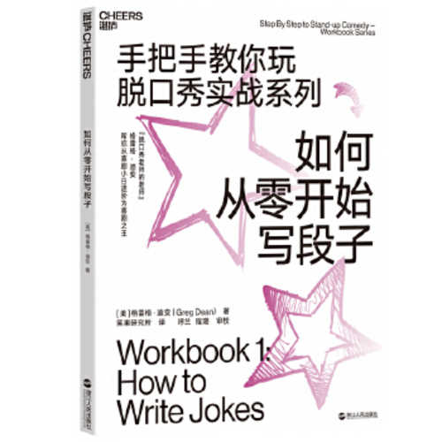 Step By Step to Stand-Up Comedy, Workbook Series: Workbook 1: How to Write Jokes