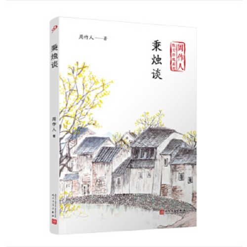 Bing zhu tan  (Simplified Chinese)