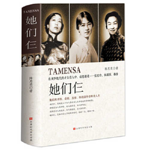 Ta men sa  (Simplified Chinese)