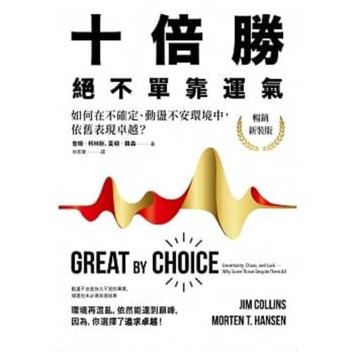 Great by Choice: Uncertainty,Chaos,and Luck-Why Some Thrive Despite Them All