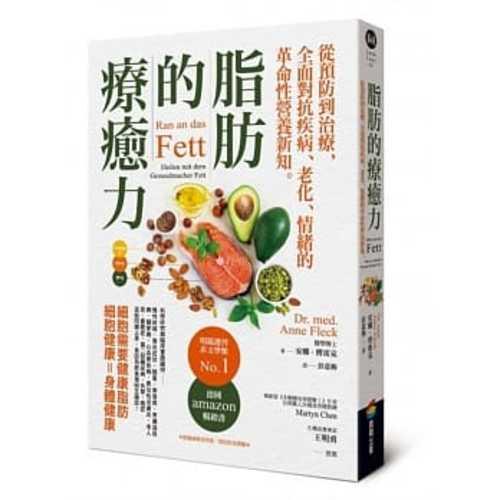 脂肪的療癒力——從預防到治療,全面對抗疾病、老化、情緒的革命性營養新知
