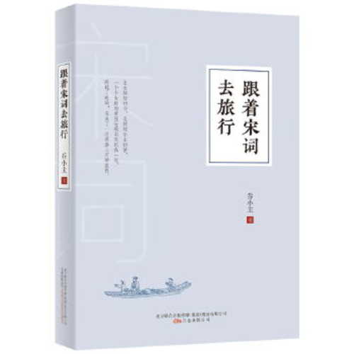Gen zhe song ci qu lu xing  (Simplified Chinese)