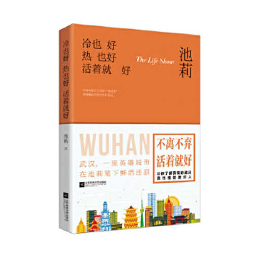 Leng ye hao re ye hao huo zhe jiu hao (2020 version)  (Simplified Chinese)
