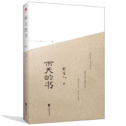 Yu tian de shu  (Simplified Chinese)