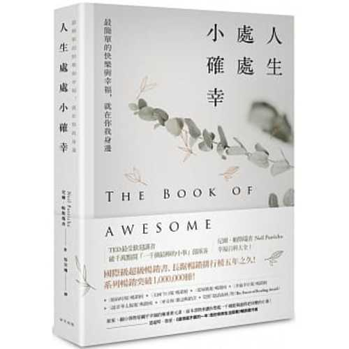 The Book of Awesome
