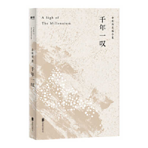 Qian nian yi tan (yu qiu yu ding gao he ji) (2020 version) (Simplified Chinese)