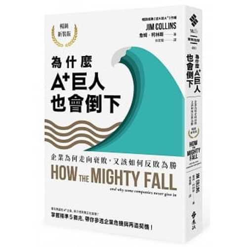 How the Mighty Fall—and why some companies never give in