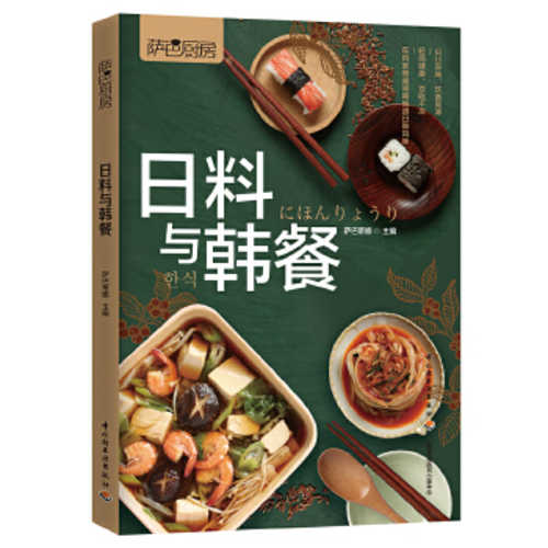 Ri liao yu han can (Simplified Chinese)