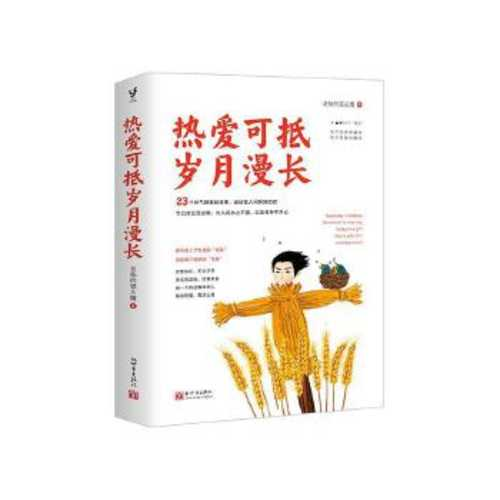 Re ai ke di sui yue man chang (Simplified Chinese)