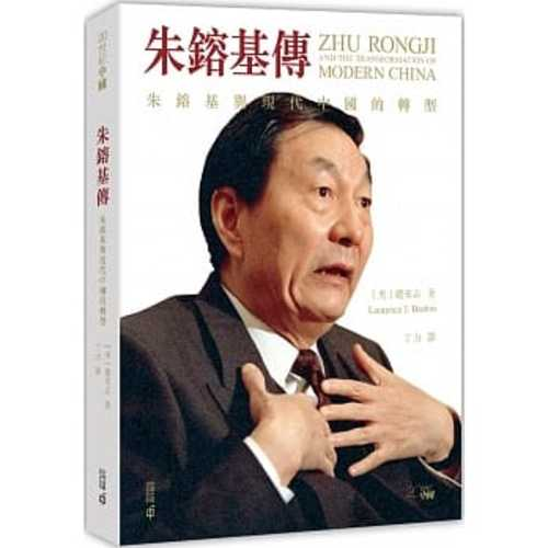 Zhu Rongji and The Transformation of Modern China