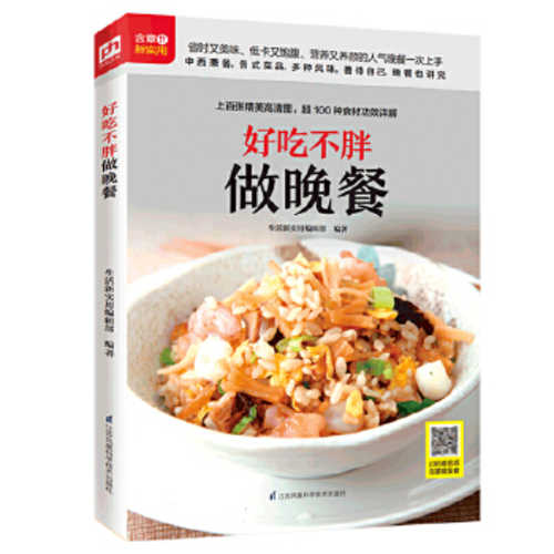 Hao chi bu pang zuo wan can  (Simplified Chinese)