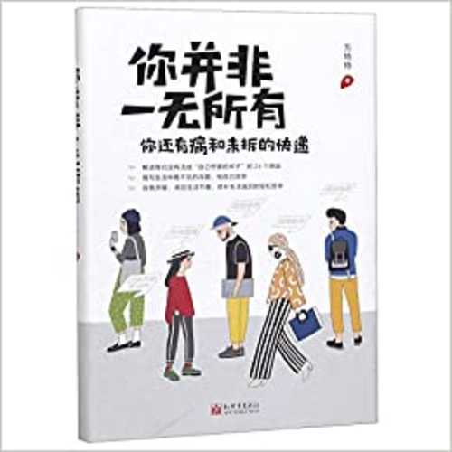 Ni bing fei yi wu suo you  (Simplified Chinese)