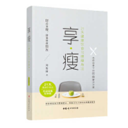 Xiang - shou  (Simplified Chinese)
