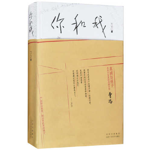 Ni he wo  (Simplified Chinese)