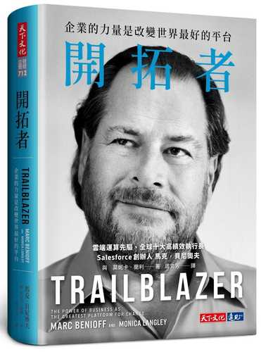 TRAILBLAZER:THE POWER OF BUSINESS AS THE GREATEST PLATFORM FOR CHANGE