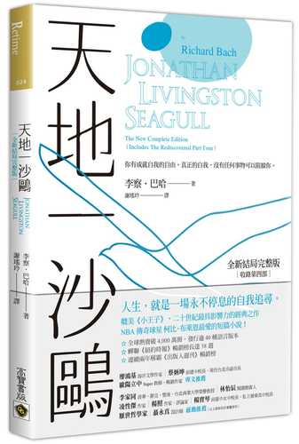 Jonathan Livingston Seagull: The New Complete Edition (Includes The Rediscovered Part Four)