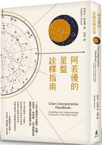 Chart Interpretation Handbook: Guidelines for Understanding Essentials of the Birth Chart