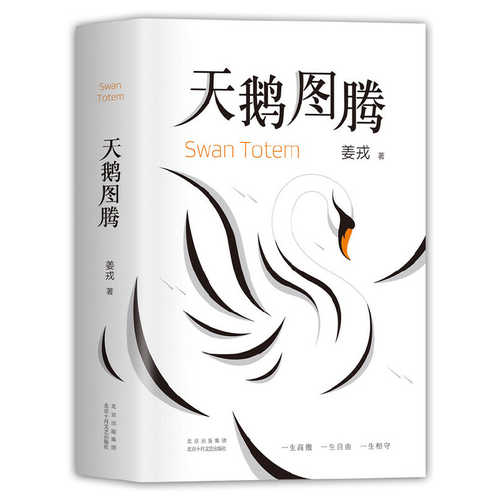 Tian e tu teng  (Simplified Chinese)