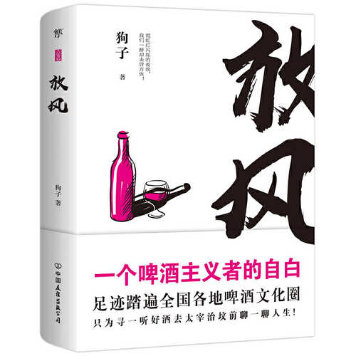 Fang feng  (Simplified Chinese)