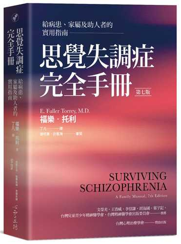 Surviving Schizophrenia: A Family Manual, 7th Edition