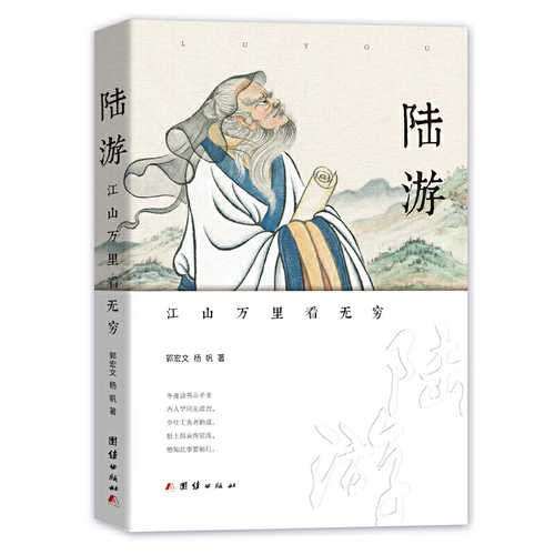 Lu you : jiang shan wan li kan wu qiong  (Simplified Chinese)