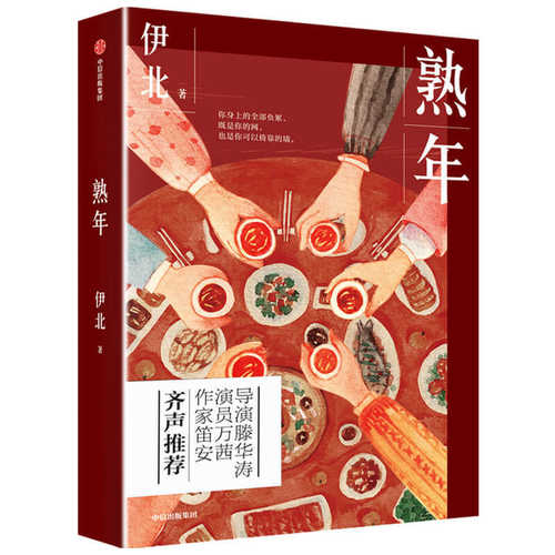 Shu nian (2021 version)  (Simplified Chinese)