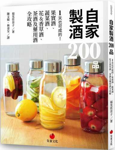 自家製酒 200 品:1 天也可成的!果實酒、蔬菜酒、 花&香草酒、茶酒及藥用酒全攻略