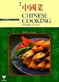 Chinese Cooking for Beginners, Revised