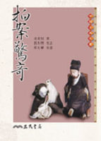 [Amazing Tales: First Series (A Seventeenth-Century Chinese Classic)]