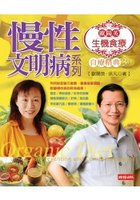 Ouyang yings organic diet therapy 3 (modern chronic disease series)
