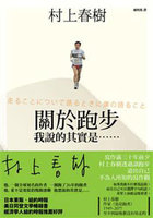 Hashiru koto ni tsuite kataru toki ni boku no kataru koto [What I Talk About When I Talk About Running]