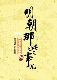 Ming chao na xie shi 6 (Simplified Chinese)