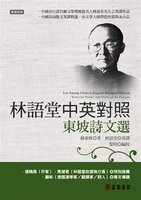 Lin Yutang Chinese-English Bilingual Edition: Poems and Prose of Su Tungpo