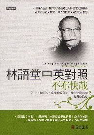 Lin YuTang Chinese-English Bilingual Edition: Is This Not Happiness!