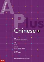 Advanced A Plus Chinese 1 ( Fu guang die)