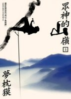 Kamigami no itadaki [The summit of the gods]