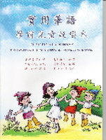 Practical Chinese - Preschool (3 books+1CD)