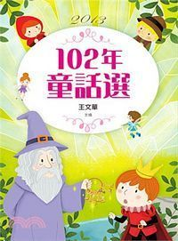 Jiuges best Chinese childrens literature of 2013