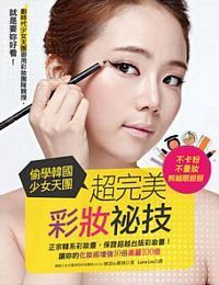 Steal The Professionals Make-up Secrets