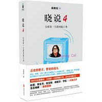Xiao shuo 4 (Simplified Chinese)