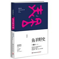 Yu yang ye shi 2 (Simplified Chinese)