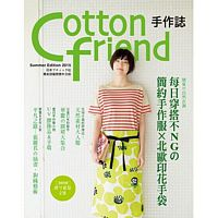Cotton Friend shou zuo zhi 29: lian xia